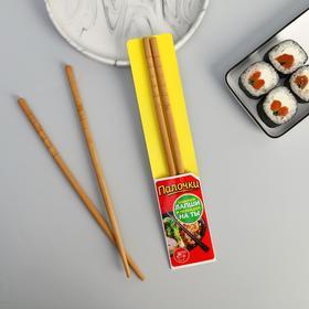 Палочки для еды в пакете «Доширак», бамбук, 24,2 х 12,2 см