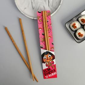 Палочки для еды в пакете «Если хочется, то можно», бамбук, 24,2 х 12,2 см