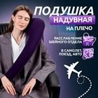 Подушка надувная, 67 × 18 × 11 см, цвет синий - фото 4639620