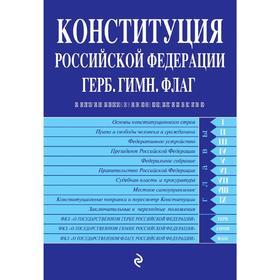 Конституция РФ. Герб. Гимн. Флаг. С изм. и доп. на 2020 г.