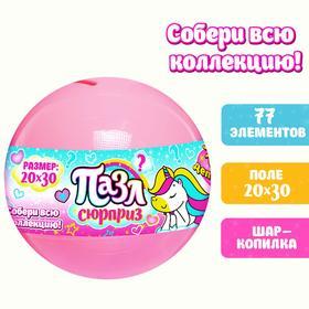 Пазл- сюрприз в шаре «Для девочек»