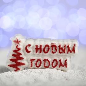 Бурлящая соль для ванны «С новым годом!», красная ёлочка, с ароматом печенья Ош