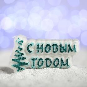 Бурлящая соль для ванны «С новым годом!», зелёная ёлочка, с ароматом ели Ош