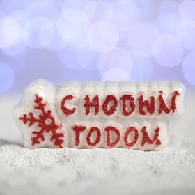 Бурлящая соль для ванны «С новым годом!», красная снежинка, с ароматом мандарина Ош