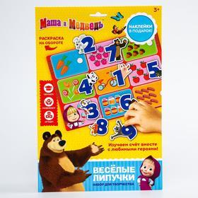 Весёлые липучки, Маша и медведь МИНИ