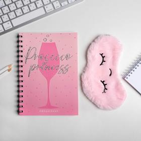 "Набор ежедневник А5 + маска для сна ""Prosecco princess"""