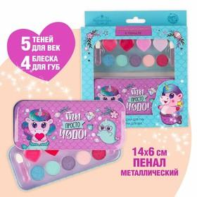 Подарочный набор детских теней и блесков для губ «Ты просто чудо!»