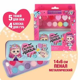 Подарочный набор детских теней и блесков для губ «Самая яркая!»