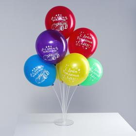 Букет из шаров «Для мальчика» набор 7 шт.+ стойка