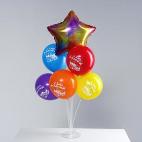 Букет из шаров «С днём рождения», фольга, латекс, набор 7 шт.+ стойка