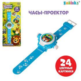 "ZABIAKA Часы проектор ""Забавные зверята"" свет SL-03659"
