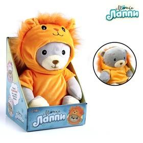 Мягкая игрушка «Медвежонок Лаппи - львёнок», 22 см