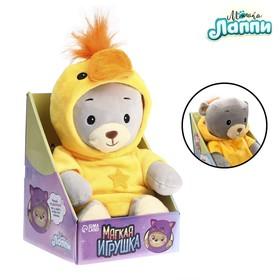 Мягкая игрушка «Медвежонок Лаппи - утёнок», 22 см
