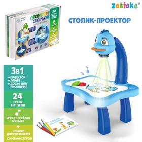 "ZABIAKA проектор-лампа ""Динозавр"" SL-04103"