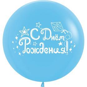 """Шар латексный 24"""" «С днём рождения!», искорки звёзд, пастель, 2-сторонний, 1 шт., цвет голубой"""