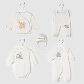 Комплект для новорожденного 5 предметов, цвет бежевый, рост 62 см
