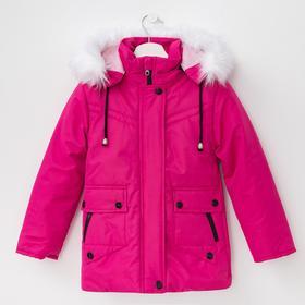 Куртка для девочки, цвет лиловый, рост 110 см