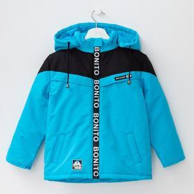 Куртка для мальчика, цвет голубой, рост 110 см