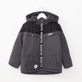 Куртка для мальчика, цвет тёмно-серый, рост 116 см