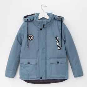 Куртка для мальчика, цвет серо-голубой, рост 134 см