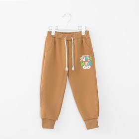 Брюки для мальчика, цвет коричневый, рост 92 см