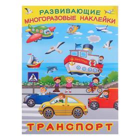 Книжка с наклейками. Транспорт