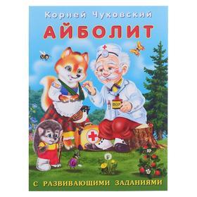 КЧРЗ. Айболит. Чуковский К.