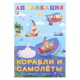 Aппликация «Корабли и самолёты»