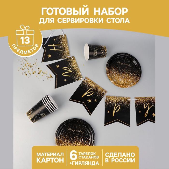 Набор бумажной посуды Happy birthday, 6 тарелок, 6 стаканов, 1 гирлянда - фото 15545