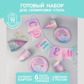 Набор бумажной посуды «Волшенбного дня рождения», единорог, 6 тарелок, 6 стаканов, 6 колпаков, 1 гирлянда
