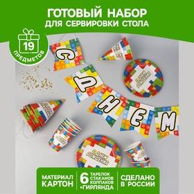 Набор бумажной посуды «С Днём рождения», кубики, 6 тарелок, 6 стаканов, 6 колпаков, 1 гирлянда