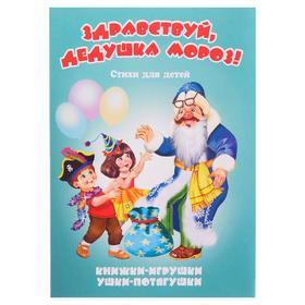 """Книжка-панорама «Здравствуй, Дедушка Мороз!"""", серия """"Ушки-потягушки"""""""