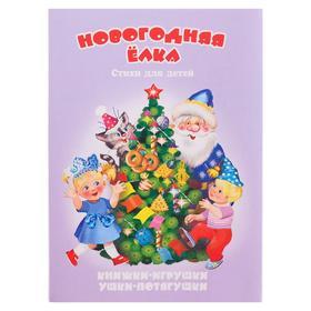 Книжка-панорама «Новогодняя ёлка», серия «Ушки-потягушки»
