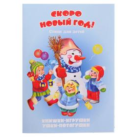 Книжка-панорама «Скоро Новый год», серия «Ушки-потягушки»