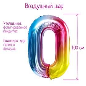 """Шар фольгированный 40"""" «Цифра 0», радуга"""