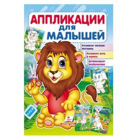 «Аппликация для малышей. Лев»