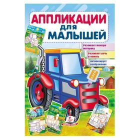«Аппликация для малышей. Трактор»