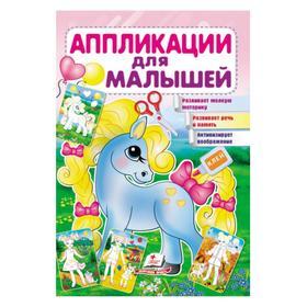 «Аппликация для малышей. Пони»