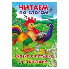 ЧПС. Сказка о петушке и павлине