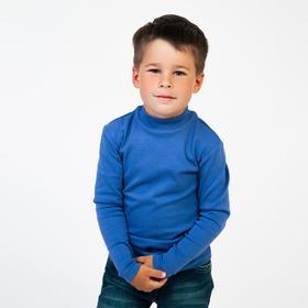 Водолазка детская, цвет синий, рост 122 см