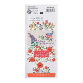 """Paper stickers """"the most beautiful"""", for gifts, 17× 7.5 cm"""