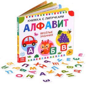 Книжка с липучками «Алфавит» 12 стр.