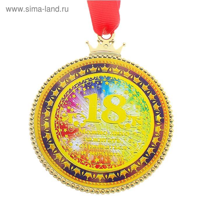 """Медаль """"18 лет"""""""