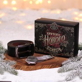 """Мужской набор """"Крутого Нового года!"""", наручные часы и ремень (122х3,7 см)"""