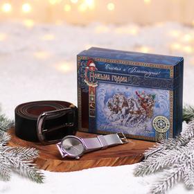 """Мужского набор """"Благополучия в Новом году!"""", наручные часы и ремень (122х3,7 см)"""
