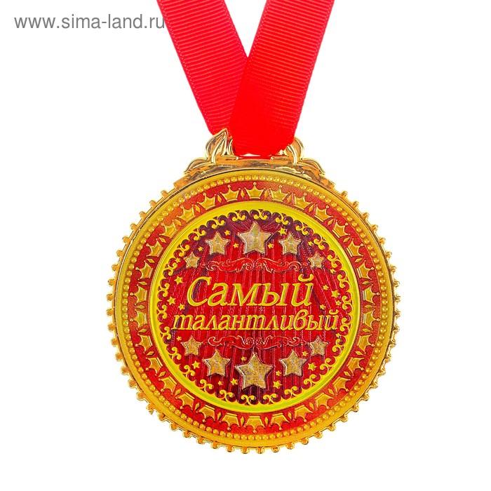 """Медаль """"Самый талантливый"""""""