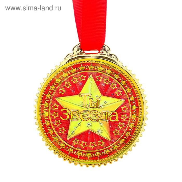 """Медаль """"Ты Звезда"""""""