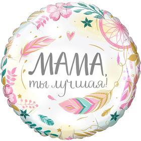 """Шар фольгированный 17"""" «Комплимент для мамы: мама, ты лучшая», круг"""