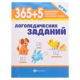365+5 логопедических заданий. - Изд. 4-е. Мещерякова Л.В.