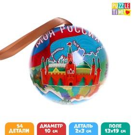 Пазл в металлическом шаре «Моя Россия», 54 детали